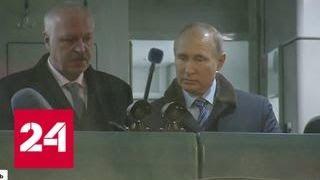 Вагоны, электрички,трамваи и МРОТ: Путину в Твери показали будущее - Россия 24