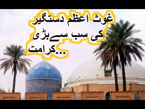 Miracle of Ghouse Azam R.A..Ghouse Azam ki karamat ...Must Watch 2017....Exclusive !!!