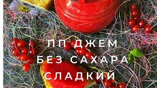 джемПП заготовки алинаколомоец Готовлю джем без сахара сладкий Из красной смородины ПП джем