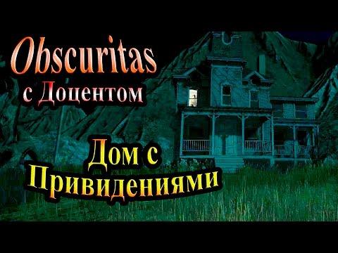 Полное прохождение Obscuritas - часть 10 - Дом с Привидениями