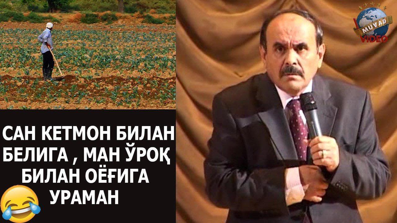 Hojiboy Tojiboyev - San ketmon bilan  beliga, man o`roq bilan oyog`iga uraman