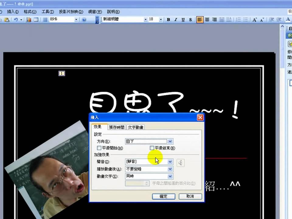 簡報軟體-動畫-加入音效 - YouTube