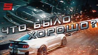 ЧЕМ БЫЛИ ХОРОШИ NEED FOR SPEED 2015 И NEED FOR SPEED PAYBACK?