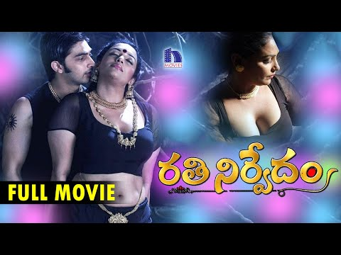 Rathinirvedam Telugu Full Movie || Shwetha Menon, Sreejith Vijay