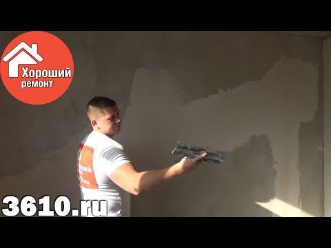 видео: Как шпаклевать стены.  Самый простой и доступный способ.
