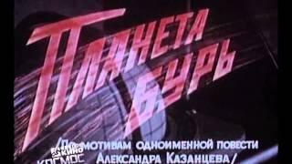 Другое кино: Космос (Серия 3: Планета бурь)