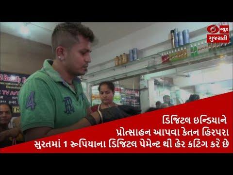 Ketan Hirpara cuts hair just for a rupee, to promote digital india