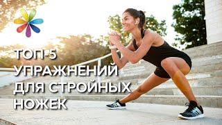 5 упражнений для стройных ножек - Дневник похудения с Анитой Луценко - 9-я тренировка