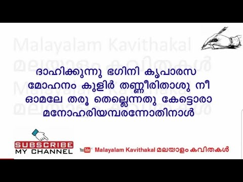 Chandalabhikshuki Kavitha with Lyrics