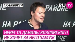 Невеста Данилы Козловского не хочет за него замуж