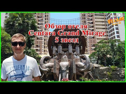 Обзор отеля Centara Grand Mirage Beach Resort Pattaya 5★ | ПАТТАЙЯ | ТАЙЛАНД 2018