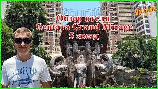 Обзор отеля Centara Grand Mirage Beach Resort Pattaya 5 ПАТТАЙЯ ТАЙЛАНД 2018