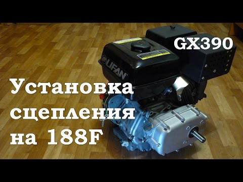 Установка редуктора центробежного сцепления на Lifan 188F