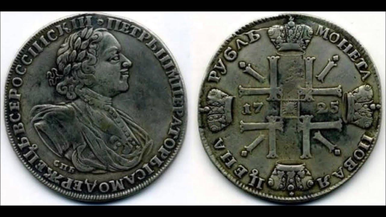 Сколько стоит петровская монета цена 10 копеек 1997
