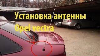 установка антенны на авто ( opel vectra a / opel astra f)(Купить антену: http://www.opel-club.com.ua/forum/topic/266438-novaya-mehanicheskaya-antenna-vektra-a-astra-f/, 2016-05-10T13:44:10.000Z)