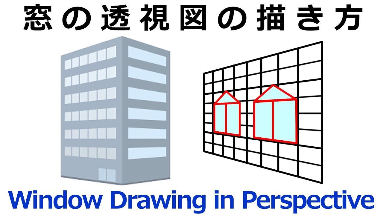 窓の透視図法 / Window Drawing in Perspective , YouTube