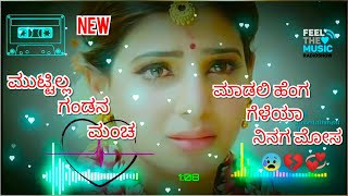Muttilla Gandana Mancha Full Song ಮುಟ್ಟಿಲ್ಲ ಗಂಡನ ಮಂಚ Kannada Janapada Song Love song Oldisgold