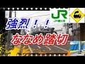 【踏切】強烈!!ななめ踏切 JR成田線