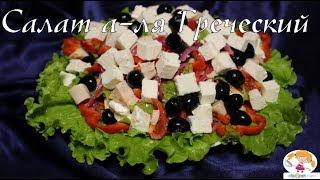 Вы точно приготовите этот салат на праздник! Салат а-ля Греческий