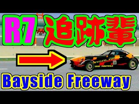 Bayside Freeway - RIDGERACER 7 / リッジレーサー7