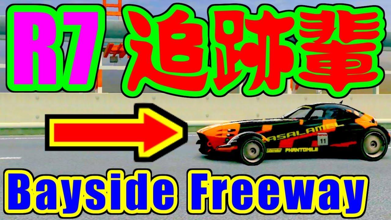 Bayside Freeway - RIDGERACER 7...