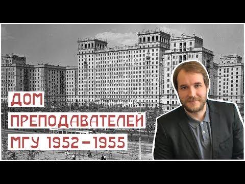 Квартира в Сталинском доме (дом преподавателей МГУ). Путешествие в 1954 год