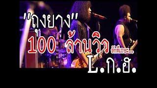 ถุงยาง วง L.ก.ฮ. [Official Audio]