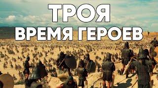 Троянская война: Время героев. Документальный фильм BBC, первая серия.