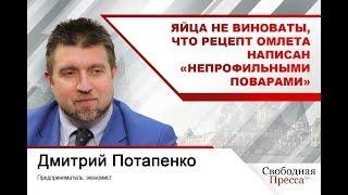 #ДмитрийПотапенко: Яйца не виноваты, что рецепт омлета написан «непрофильными поварами»