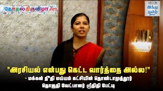 makkal-needhi-maiam-thondamuthur-candidate-srinithi-tn-election-2021-mnm-hindu-tamil-thisai