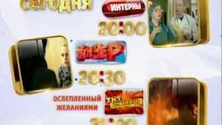 Интерны, Универ и ТНТ-комедия - 29 октября
