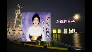 「女の源氏物語」、唄:森若里子さん:ガイドボーカル入り