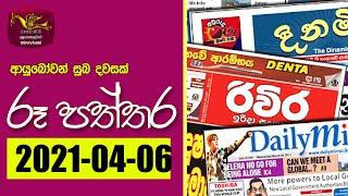 Ayubowan Suba Dawasak | Paththara | 2021- 04 -06 |Rupavahini Thumbnail