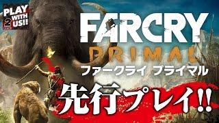 #1【FPS】弟者の「ファークライ プライマル」【2BRO.】