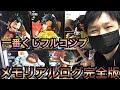 【完全版】フィギュア賞フルコンプ!ワンピース一番くじメモリアルログ