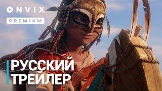 Билал | Русский трейлер | Мультфильм [2018]