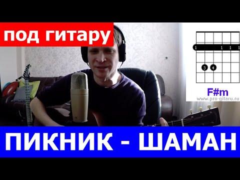 Пикник У шамана три руки аккорды для гитары 🎸