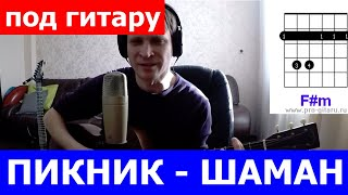 Пикник У шамана три руки аккорды pro-гитару