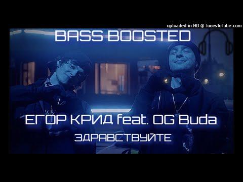 ЕГОР КРИД feat. OG Buda - ЗДРАВСТВУЙТЕ (BASS BOOSTED)