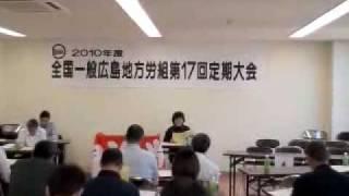 2009年10月18日(日)全国一般広島第17回定期大会スローガン