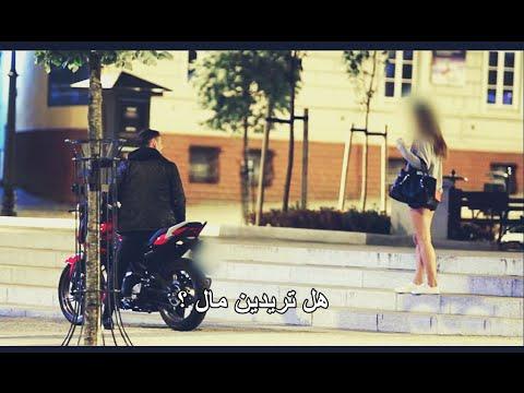 فيديو يظهر حقيقة كل بنت بتحب الفلوس HD مترجم