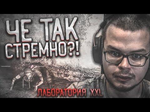 ЧЕ ТАК СТРАШНО ТО?! ЛАБОРАТОРИЯ XXL! (ПРОХОЖДЕНИЕ S.T.A.L.K.E.R. : Тень Чернобыля #7)