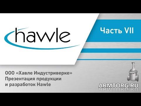 Презентация продукции и разработок Hawle. ООО Хавле Индустриверке. Часть VII.