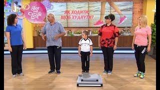 Ходьба для похудения на 5 кг от Ксении Слюсарь – Все буде добре. Выпуск 902 от 25.10.16
