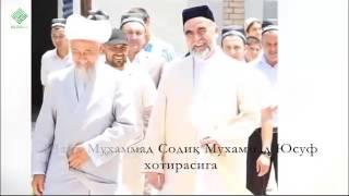 Musulmon Inson Qandey Bo Lishligi Haqida Muhammad Sodiq Muhammad Yusuf Shayh Rohimahulloh