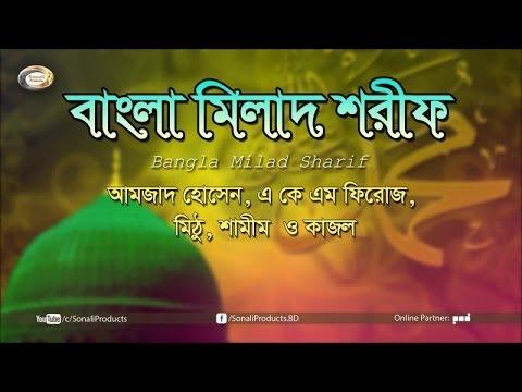 Various Artists - Bangla Milad Sharif
