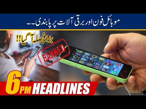 Ban On Mobile Phone | 6pm News Headlines | 22 Feb 2021 | 24 News HD