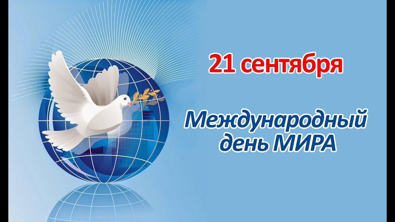 В образовательных организациях Зауралья проходят мероприятия, посвященные Международному Дню мира