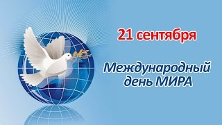 21 сентября - Международный День Мира!
