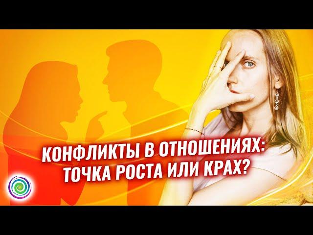 КОНФЛИКТЫ В ОТНОШЕНИЯХ: ТОЧКА РОСТА ИЛИ КРАХ? – Екатерина Щербакова